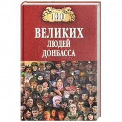 100 великих людей Донбасса