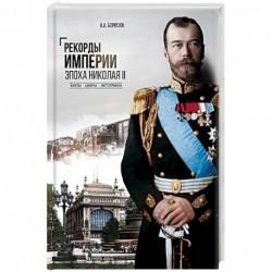 Рекорды Империи. Эпоха Николая II