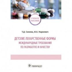 Детские лекарственные формы: международные требования по разработке и качеству. Учебное пособие