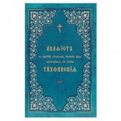 Акафист ко Пресвятей Богородице, явления ради чудотворныя Ея иконы 'Тихвинския'