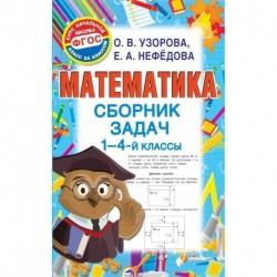 Математика. Сборник задач. 1 - 4 класс
