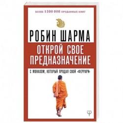 Открой свое предназначение с монахом, который продал свой «феррари»