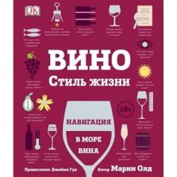Вино. Стиль жизни