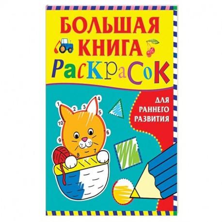 Большая книга раскрасок для раннего развития