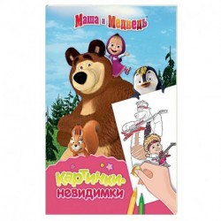 Маша и Медведь. Картинки-невидимки