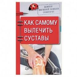 Доктор Евгений Божьев советует. Как самому вылечить суставы