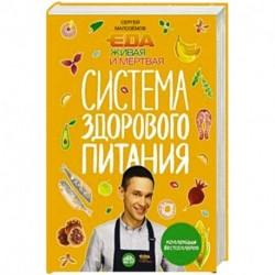 Еда живая и мертвая. Система здорового питания Сергея Малозёмова. Коллекция из четырех бестселлеров