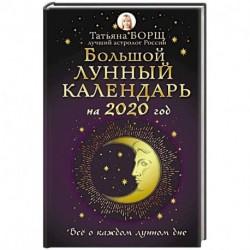 Большой лунный календарь на 2020 год. Все о каждом лунном дне