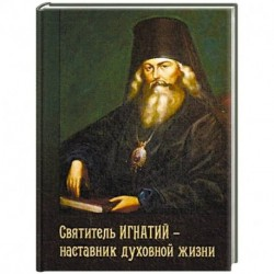 Святитель Игнатий - наставник духовной жизни