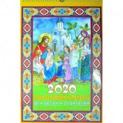 Для детей и родителей. Православный настенный календарь на 2020 год с указанием постов и праздников