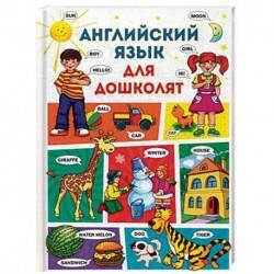 Английский язык для дошколят