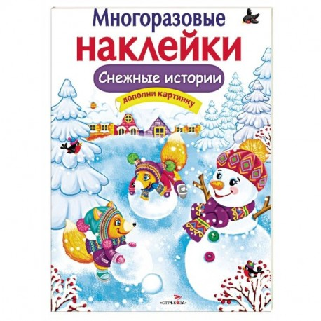 Снежные истории