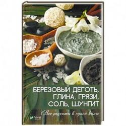 Березовый деготь, глина, грязи, соль, шунгит. Все рецепты в одной книге