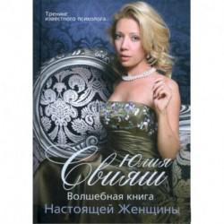Волшебная книга Настоящей Женщины