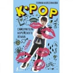 K-POP самоучитель корейского языка + словарь