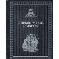 Великие русские Адмиралы. К119БЗ (эксклюзивное подарочное издание)