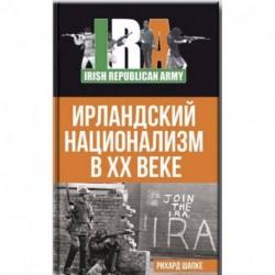 Ирландский национализм в XX веке