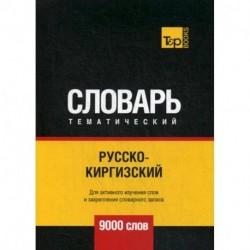 Русско-киргизский тематический словарь - 9000 слов