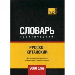 Русско-китайский тематический словарь - 9000 слов