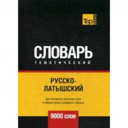 Русско-латышский тематический словарь - 9000 слов