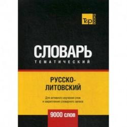 Русско-литовский тематический словарь - 9000 слов