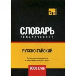 Русско-тайский тематический словарь - 9000 слов