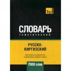 Русско-киргизский тематический словарь - 7000 слов