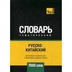 Русско-китайский тематический словарь - 7000 слов