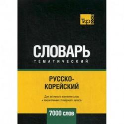 Русско-корейский тематический словарь - 7000 слов