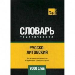 Русско-литовский тематический словарь - 7000 слов