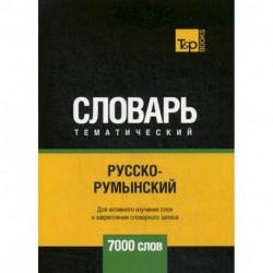 Русско-румынский тематический словарь - 7000 слов