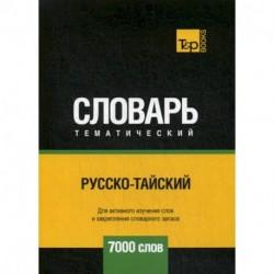 Русско-тайский тематический словарь - 7000 слов