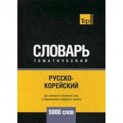 Русско-корейский тематический словарь - 5000 слов