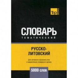 Русско-литовский тематический словарь - 5000 слов