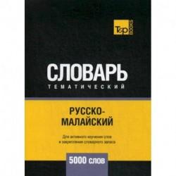 Русско-малайский тематический словарь - 5000 слов