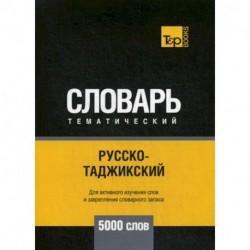 Русско-таджикский тематический словарь - 5000 слов