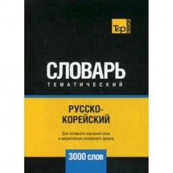 Русско-корейский тематический словарь - 3000 слов