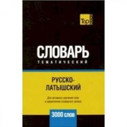Русско-латышский тематический словарь - 3000 слов