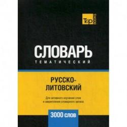 Русско-литовский тематический словарь - 3000 слов
