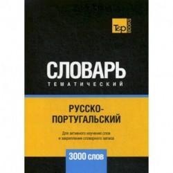 Русско-португальский тематический словарь - 3000 слов
