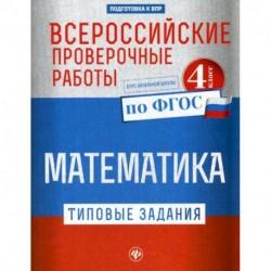 Всероссийские проверочные работы. Математика. 4 класс