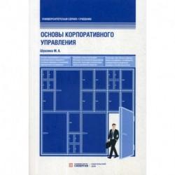 Основы корпоративного управления