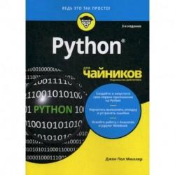 Python для 'чайников'