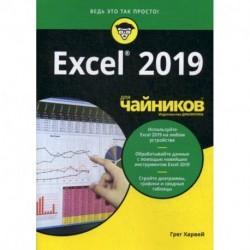 Excel 2019 для 'чайников'