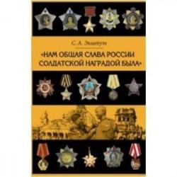 Нам общая слава России солдатской наградой была
