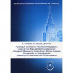 Налоговый комплаенс в Российской Федерации, Соединенном Королевстве Великобритании и Северной Ирландии и Соединенных