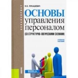 Основы управления персоналом (со структурно-логическими схемами)