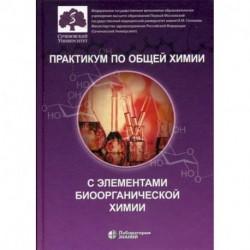 Практикум по общей химии с элементами биоорганической химии