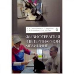 Физиотерапия в ветеринарной медицине. Учебник