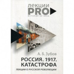 Россия. 1917. Катастрофа
